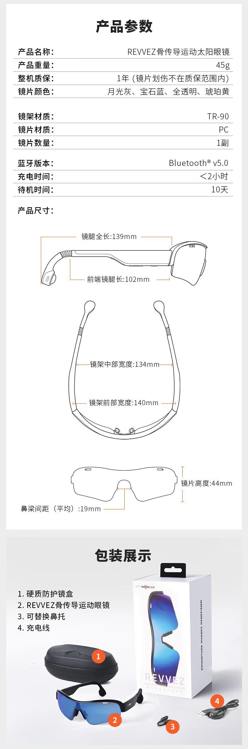 """一款""""好听""""的黑科技运动眼镜"""