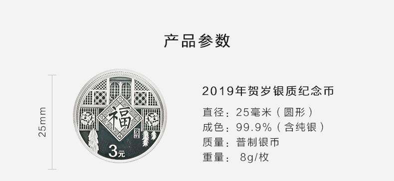 2019年贺岁银质纪念币
