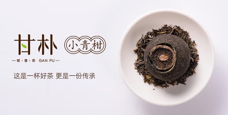甘朴·来自新会的醇正小青柑-美食众筹-京东众筹
