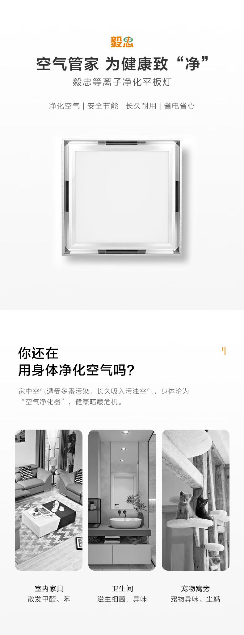 一款可以净化空气的LED灯