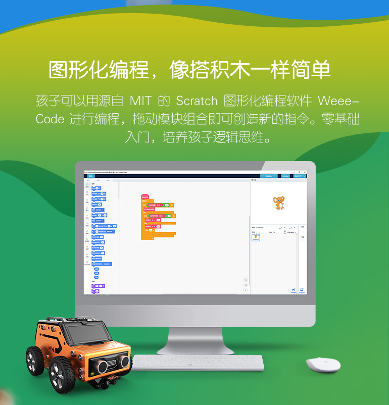 众筹:儿童启智编程教育机器人weeebot mini酷跑侠