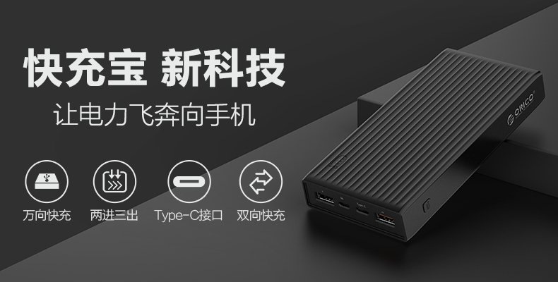 Orico/奥睿科 七协议双向快充宝 20000毫安移动电源开箱!