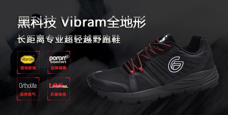 黑科技全地形超轻越野跑鞋