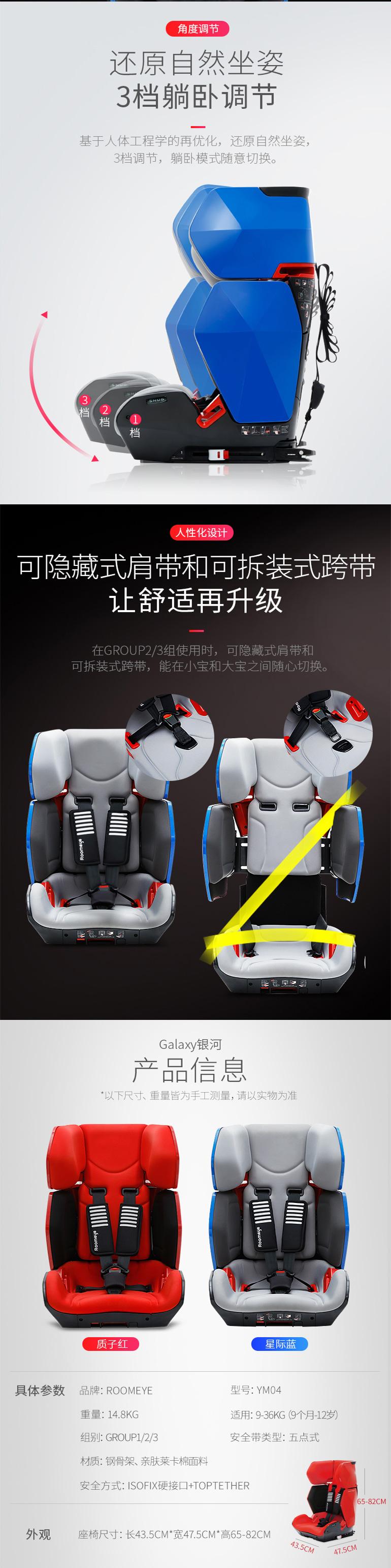 带宝宝穿越时空的安全座椅