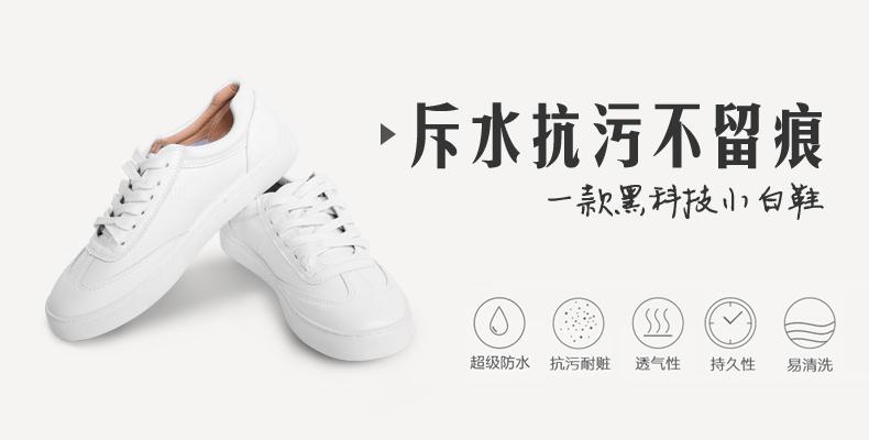 一双黑科技抗污小白鞋