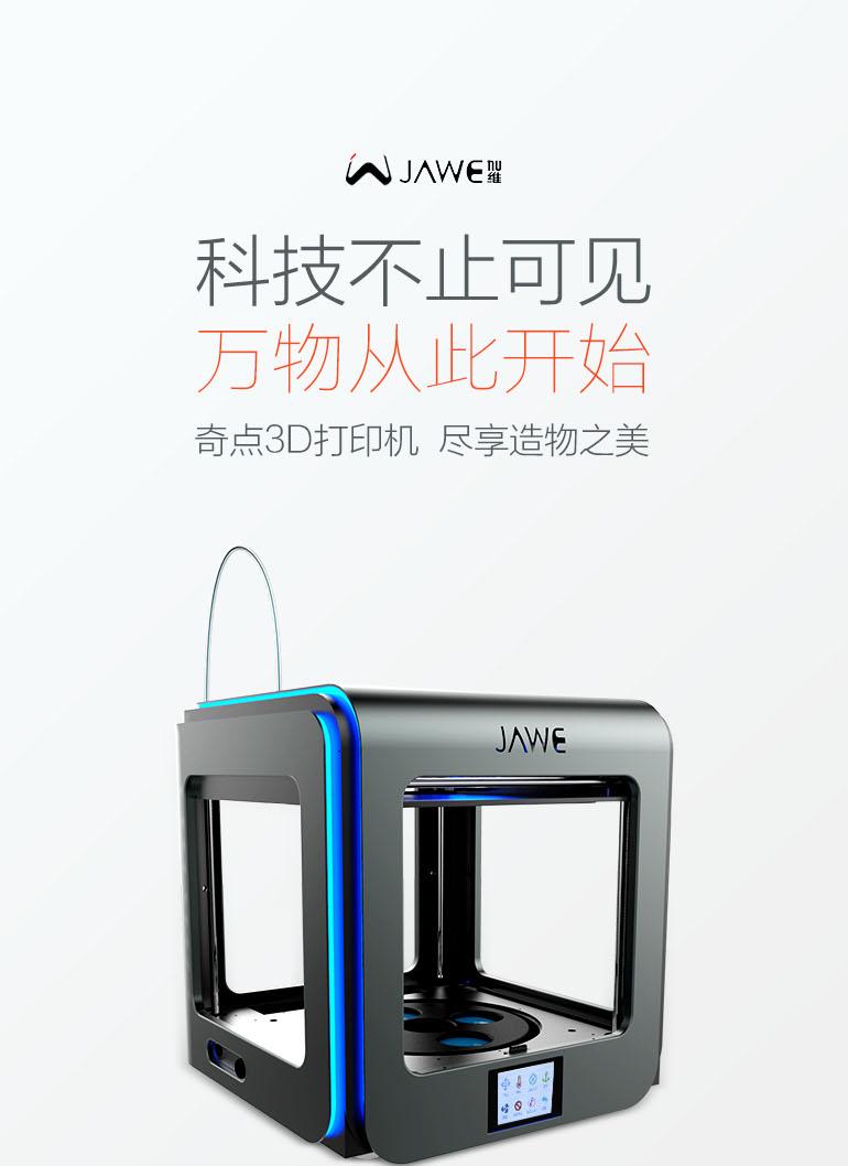 创意无处不在奇点3D打印机