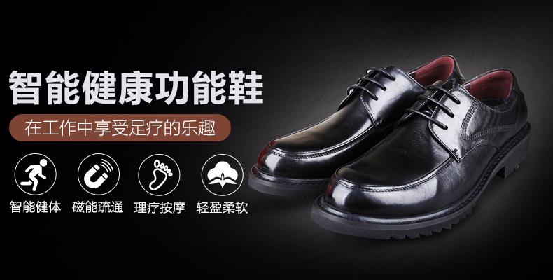 百事达智能健康鞋