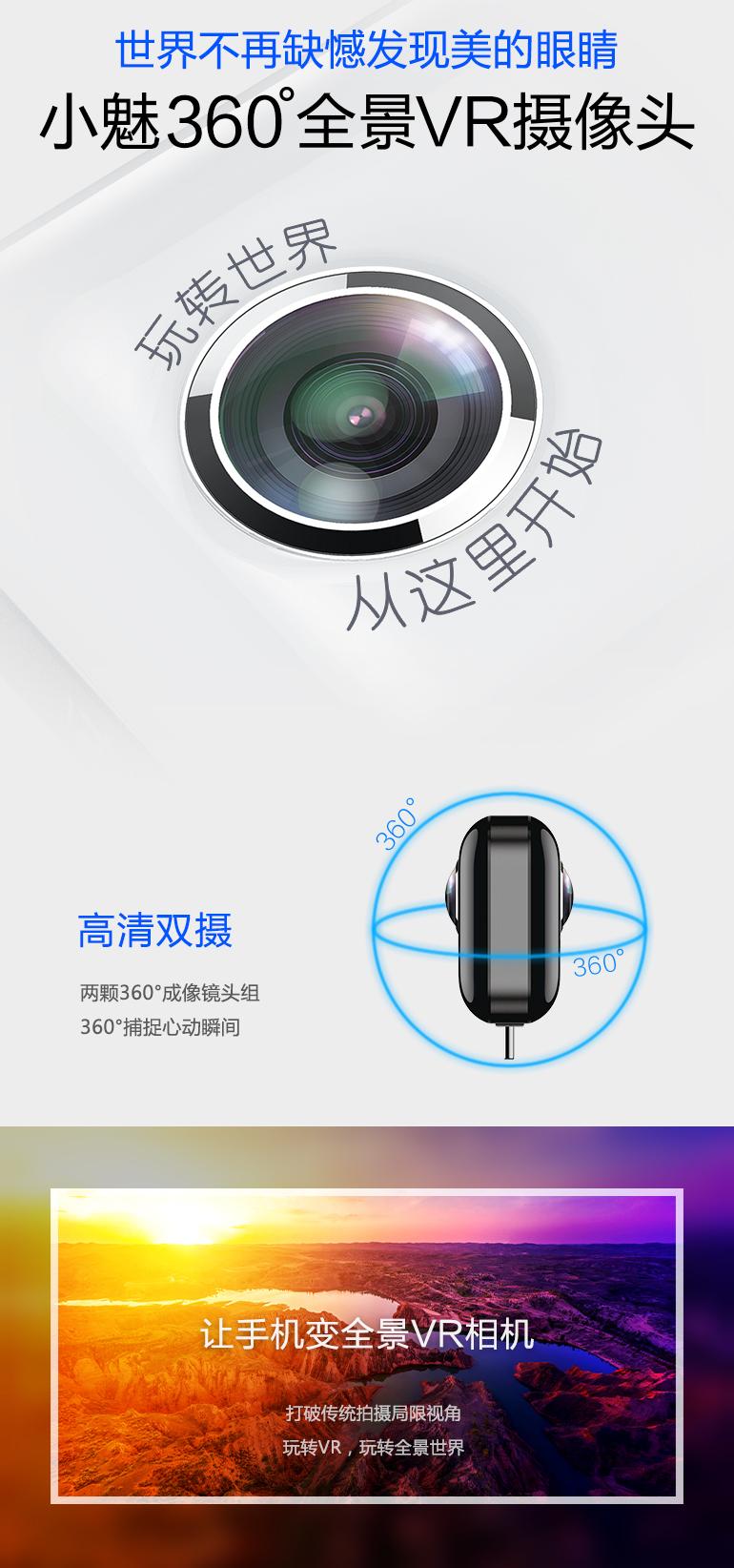 小魅360°全景VR摄像头