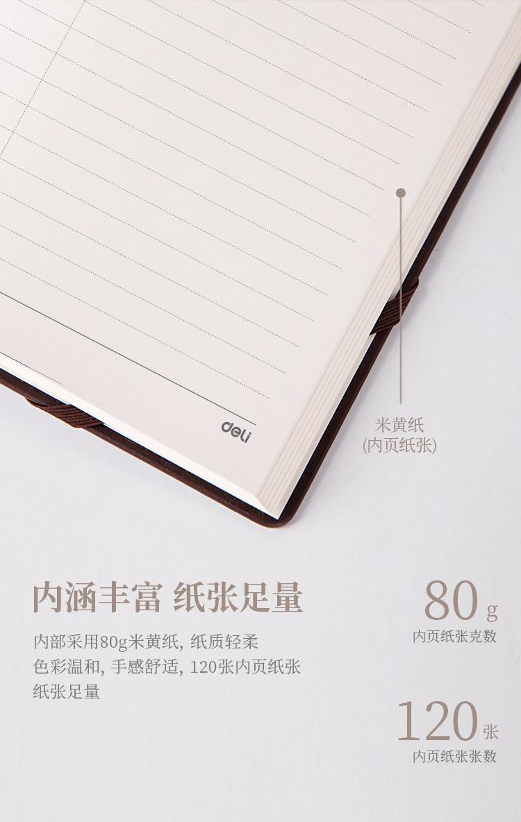 得力(deli)16K120张大号厚商务笔记本子 斜绑带复古皮面本记事本 棕色22260