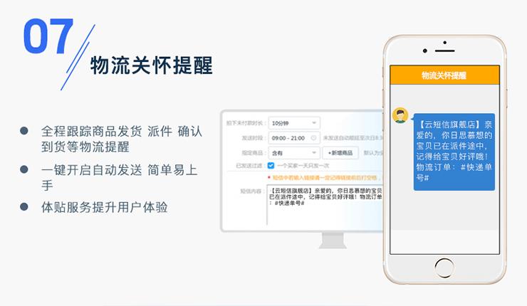群发短信软件_云短信会员营销_中差评_催付_微信直达推广-京麦服务市场