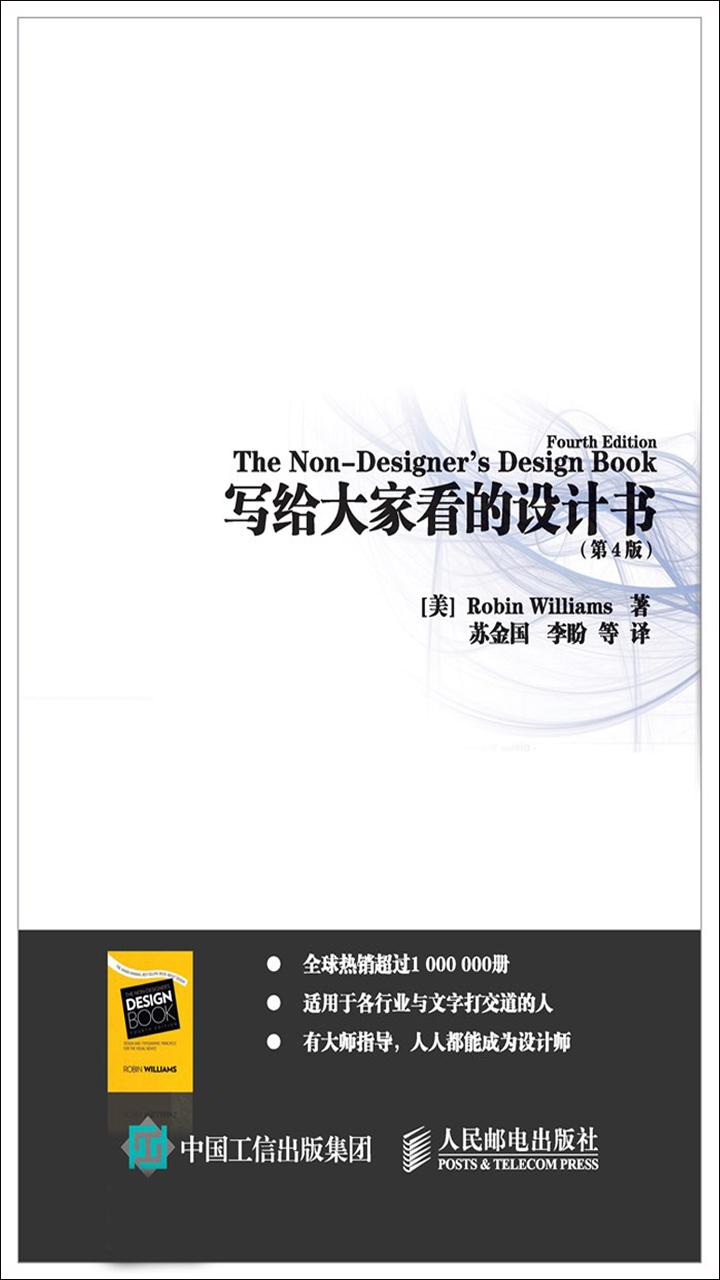 写给大家看的设计书