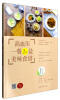 jd-books / 高血压一餐2克盐美味食谱