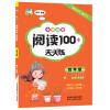 jd-books / 小学语文阅读100+天天练  四年级
