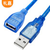 Joy Collection / Lijia high-speed USB20 extension cable 15 m USB male to female transmission data line pure copper core U disk computer mouse keyboard long line with magnetic ring transparent blue LJ-Y015L