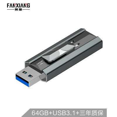FANXIANG 64GB USB31 U disk F302 Extreme high speed reading speed 200MBs Push-pull protection is safe&reliable