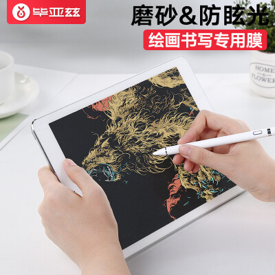 Biaz iPad Air 2019 new iPad Pro105 inch universal handwriting film paper protection film flat matte professional writing painting non-tempered film PM90