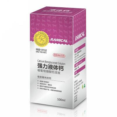 Remy high RAMICAL strong liquid calcium quickly added calcium ion 100ml