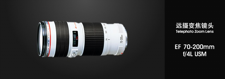 佳能(Canon) EF 70-200mm f/4L USM 远摄变焦镜头