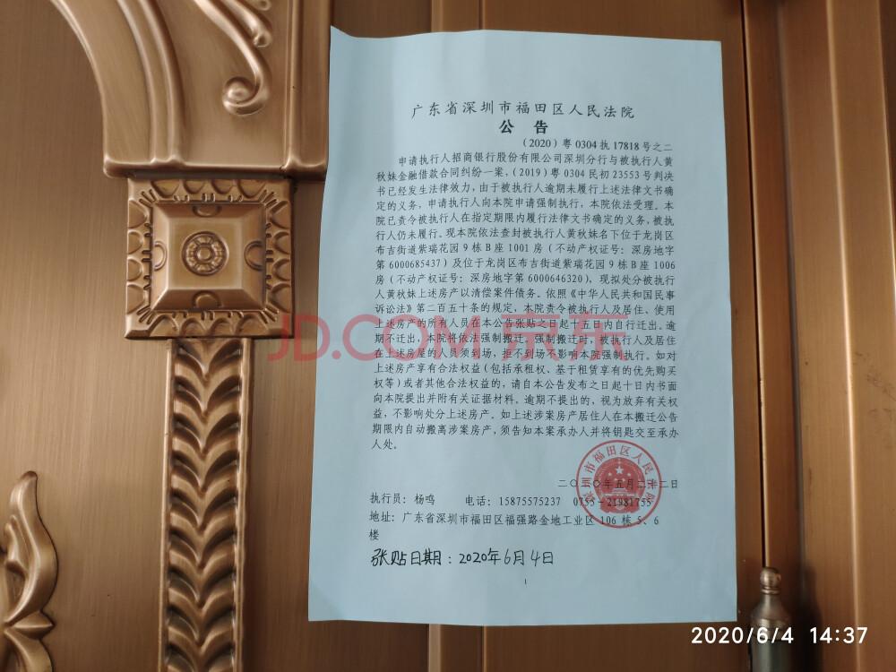 深圳市龙岗区司法拍卖房紫瑞花园半山豪宅天然氧气吧风景优美(图1)