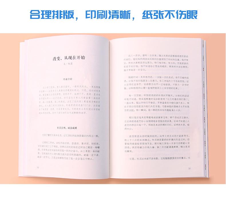 高考蝶变 2 理科 高三逆袭励志书籍书青春高中生 助你破茧成蝶