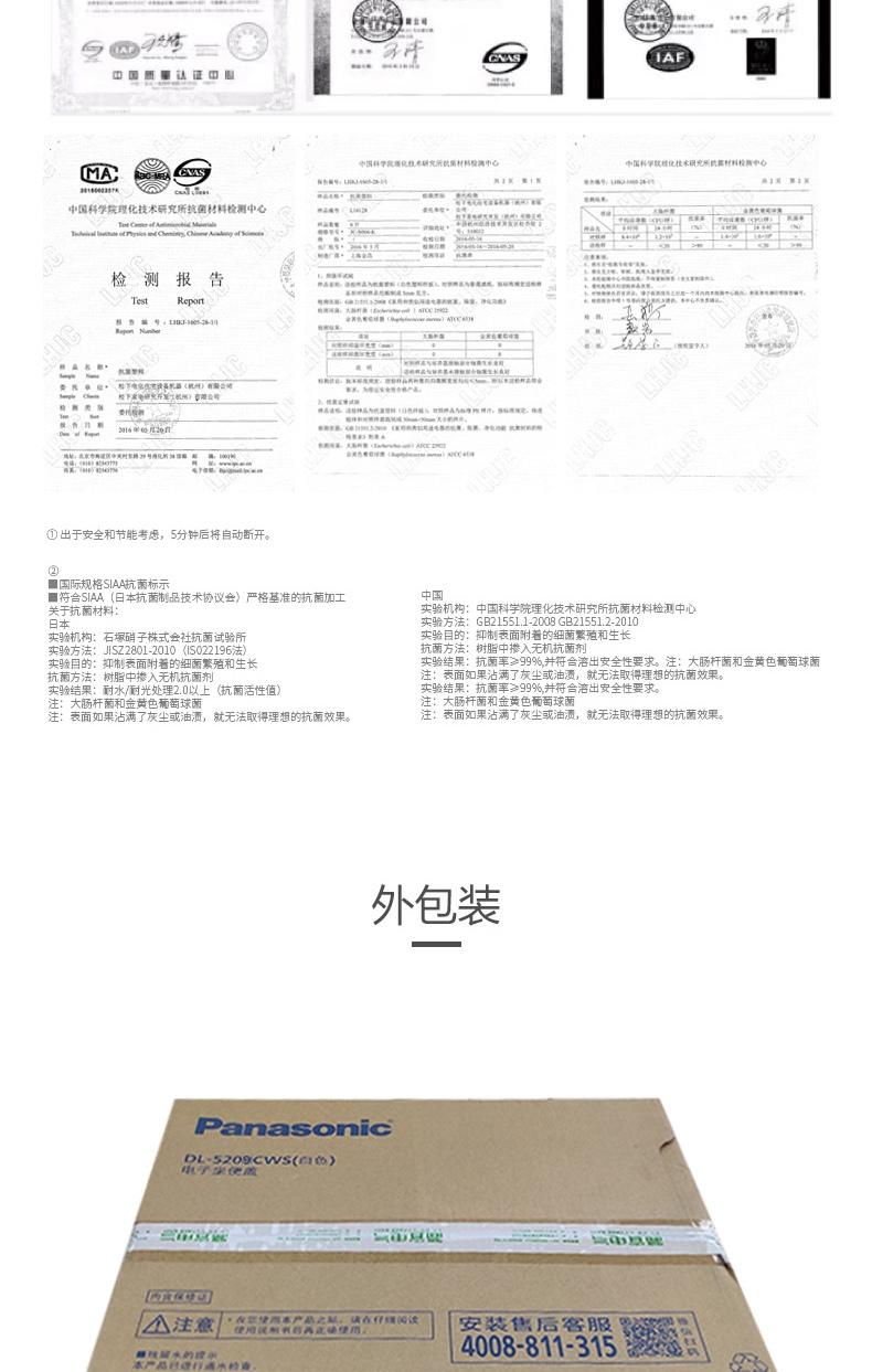 神价格 松下 DL-5209CWS 即热式洁身器 基础款 图15