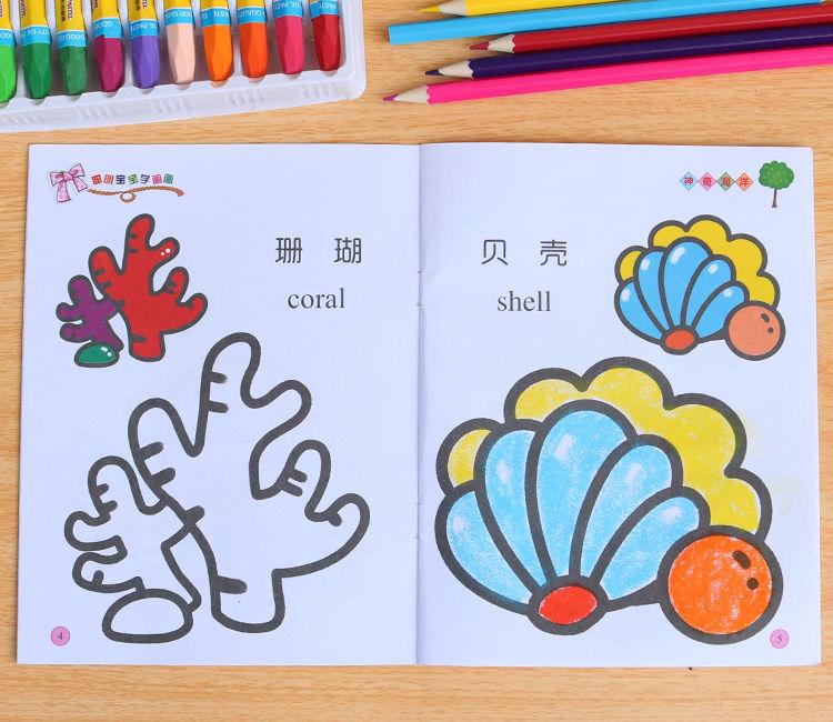 儿童涂色书宝宝学画画本2-3-6岁幼儿园启蒙涂鸦图画绘画书填色本 宝宝涂色画12本+12色蜡笔