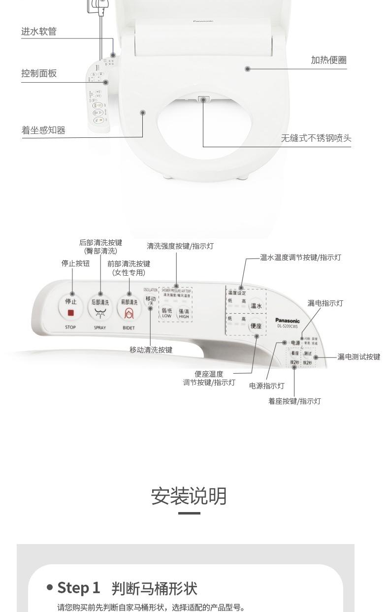 神价格 松下 DL-5209CWS 即热式洁身器 基础款 图12