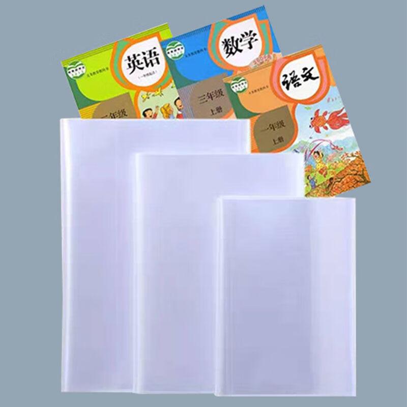 书皮透明书皮纸书壳包书皮书套小学生初中包书纸防水书皮套 A4+16K+22K各10张