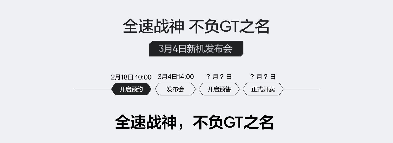 16点抢 realme GT 5G智能手机 骁龙888+120Hz高刷屏 8+128g 图1