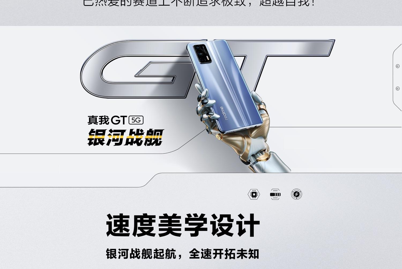 16点抢 realme GT 5G智能手机 骁龙888+120Hz高刷屏 8+128g 图14