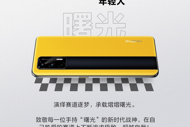 16点抢 realme GT 5G智能手机 骁龙888+120Hz高刷屏 8+128g 图13