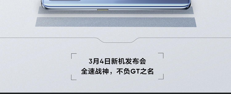 16点抢 realme GT 5G智能手机 骁龙888+120Hz高刷屏 8+128g 图19