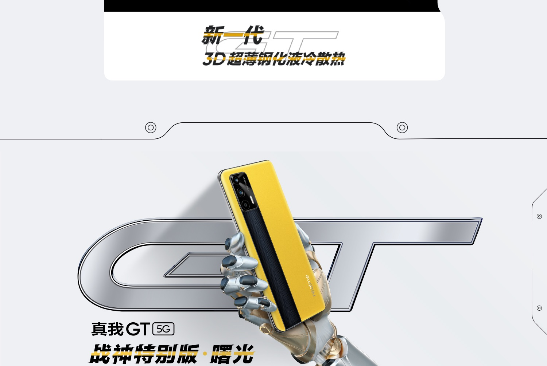 16点抢 realme GT 5G智能手机 骁龙888+120Hz高刷屏 8+128g 图7