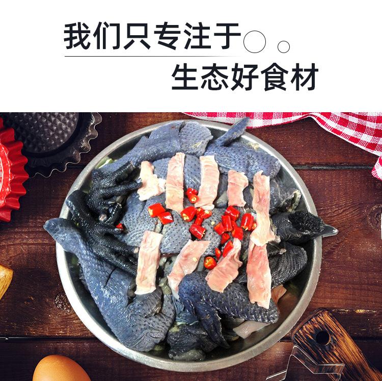 云依禾农庄 买1只送2只 乌鸡白凤乌骨鸡柴鸡 鸡肉生鲜 700g