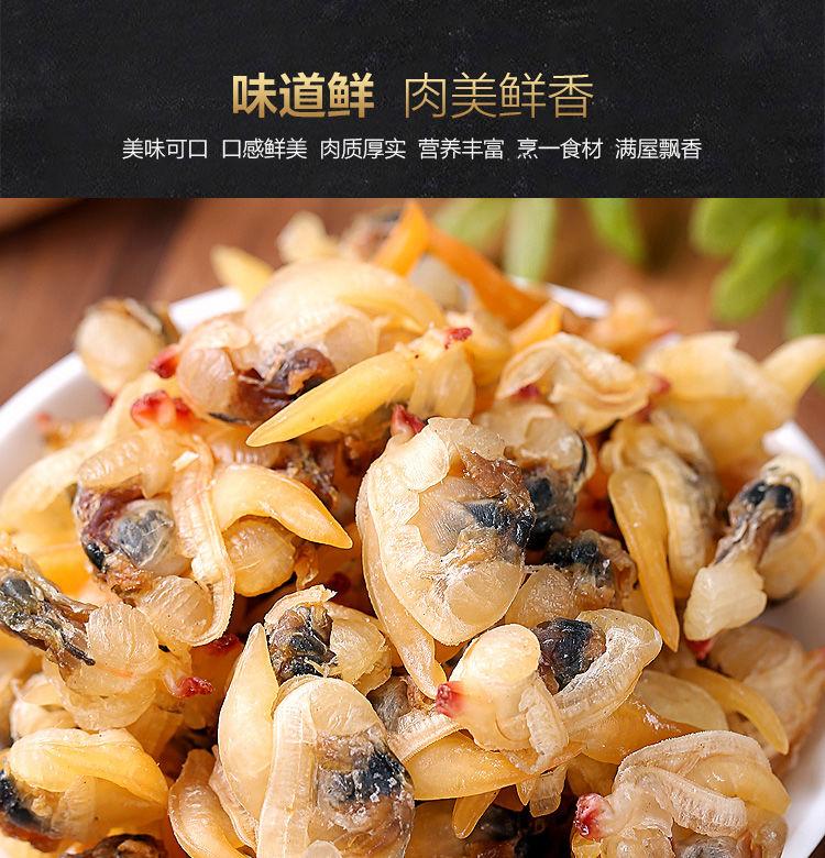 去沙花甲干  海鲜蛤蜊肉干 提味花蛤干 蛤蜊肉干  净重500g