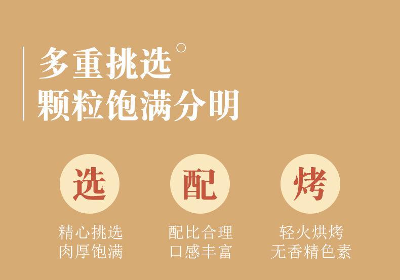 每日坚果 混合坚果 雪花酥原料坚果零食 含罐250g(单罐净重150g)