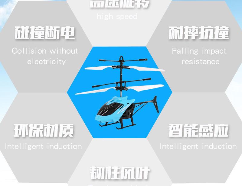 54352-耐摔遥控飞机直升机可充电儿童玩具男孩感应悬浮无人机飞行器礼物 土豪版【感应器+遥控器+充电线+电池 第四代炫红色直升机-详情图