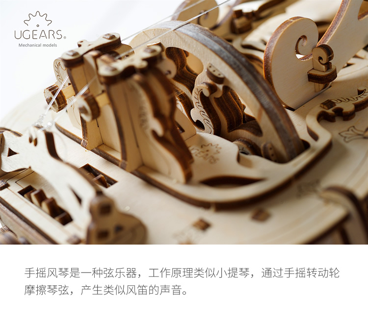 乌克兰ugears 木质拼插机械传动模型 创意手摇风琴绞弦琴小提琴