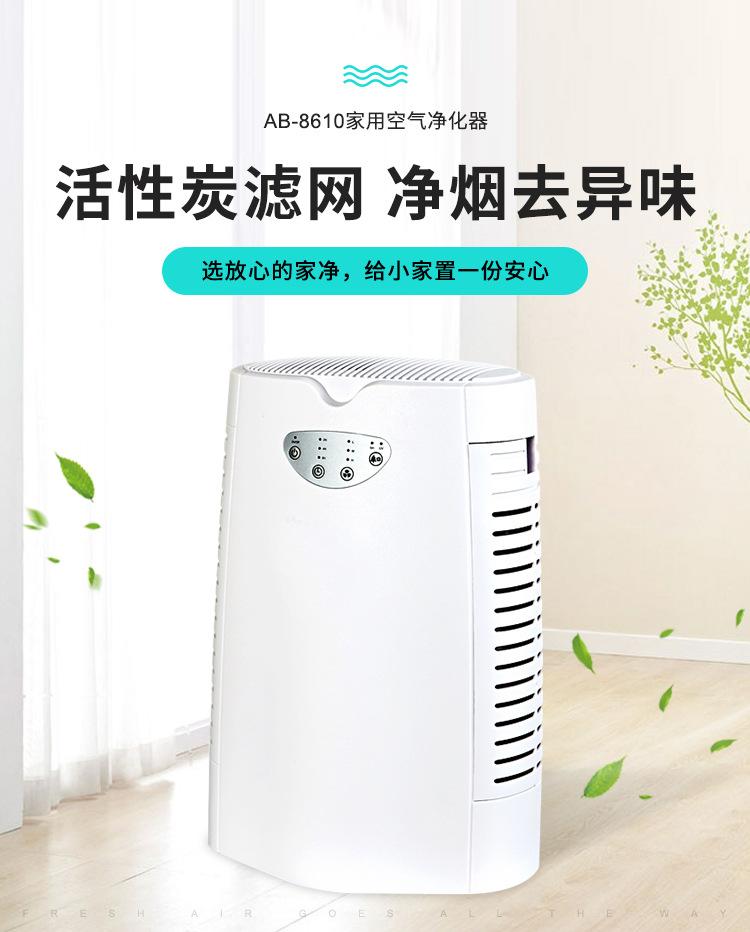 家用除甲醛空气净化器家居礼品