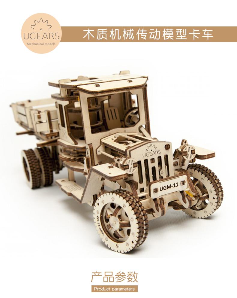 UGEARS木质机械传动模型卡车