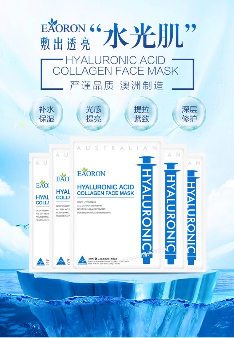EAORON 水光针 玻尿酸 胶原蛋白 面膜 25ml*5片 *3件 双重优折后¥170.13