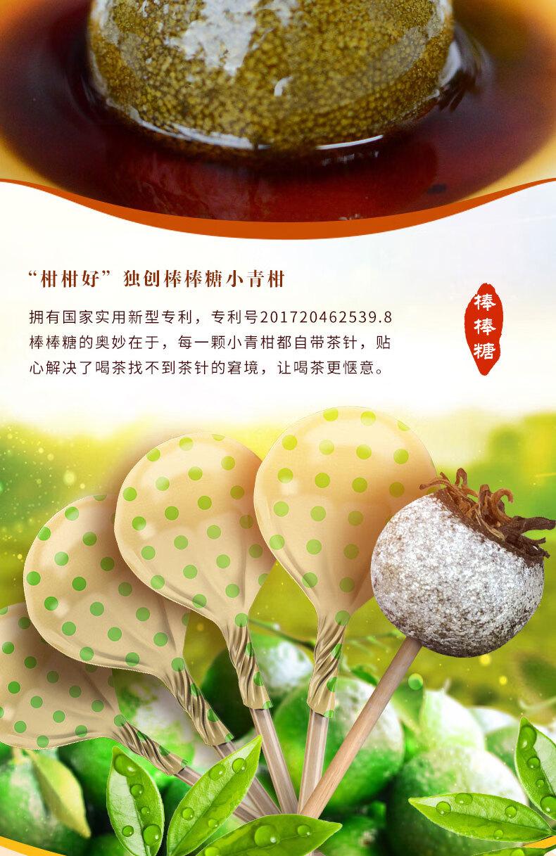 小青柑陈皮普洱茶