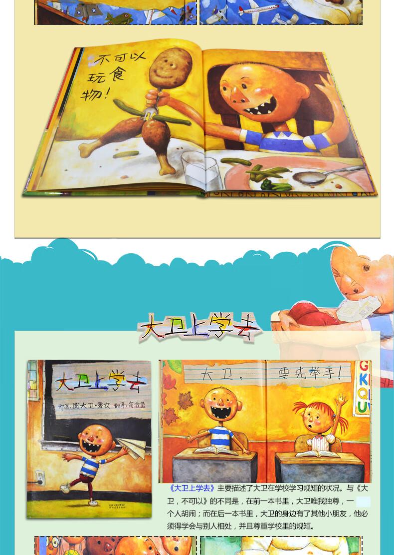 38326-【可乐】大卫不可以绘本系列 世界获奖经典儿童绘本0-3-6岁 平装 大卫不可以【5册】-详情图