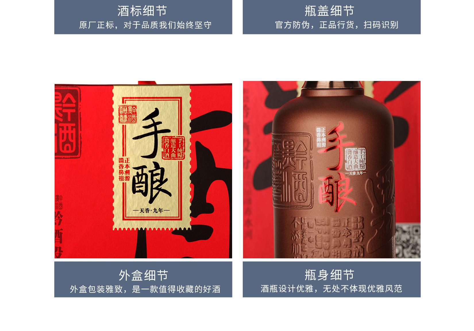 黔九 【酒厂自营】黔酒一号手酿天香原浆酱香型酒 53度500...-京东