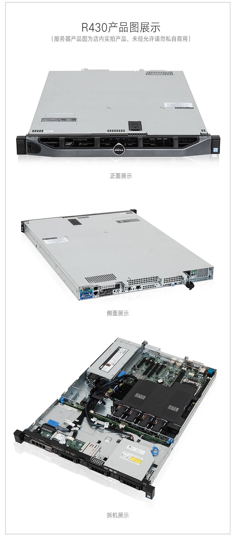DELL 戴尔R430 1U机架式ERP服务器主机可升级H7...-京东
