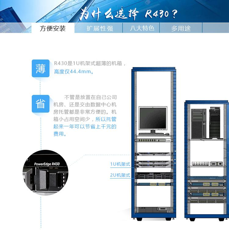 R430DELL服务器江苏总代戴尔R230R330R530R730服务器南京代理