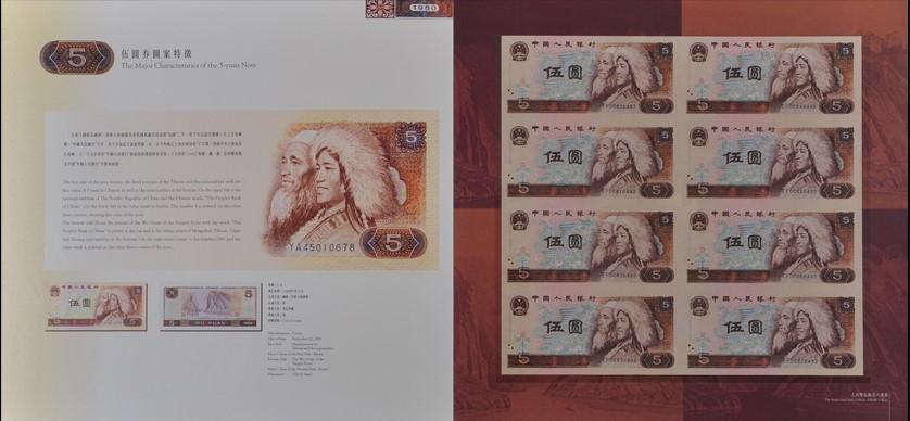 《欣龙运》第四套人民币纸币联体钞长城八连体长城版组合套装-京东