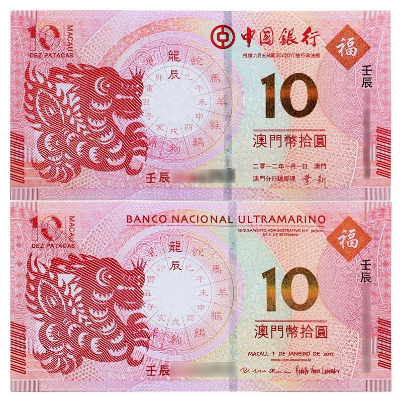2014澳门生肖马年纪念钞