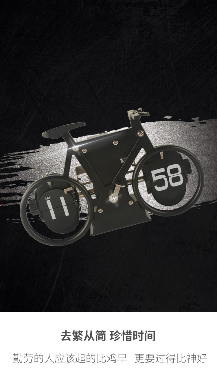 自行车闹钟