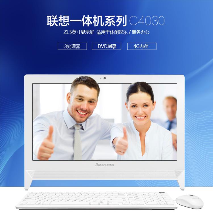联想(lenovo)C4030 21.5英寸家用商用娱乐办公...-京东